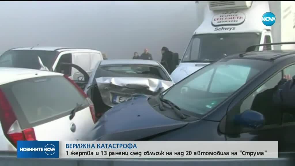 """Една жертва и 13 ранени при катастрофа на АМ """"Струма"""""""