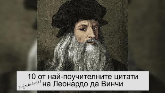 10 от най-поучителните цитати на Леонардо да Винчи