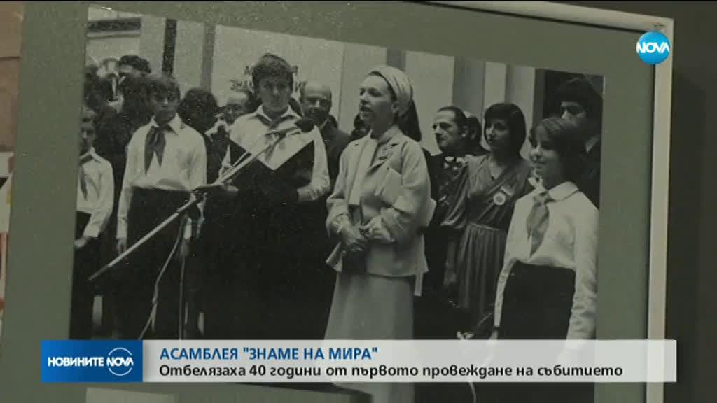 """Отбелязаха 40 години от асамблея """"Знаме на мира"""""""