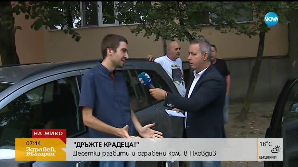 ДРЪЖТЕ КРАДЕЦА: Десетки разбити и ограбени коли в Пловдив