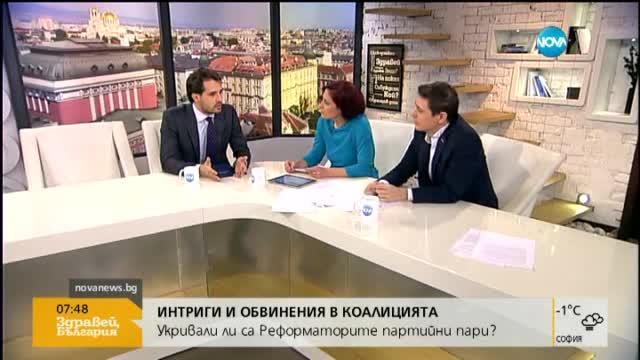 Депутат от Реформаторите: Привидно управляваме с АБВ