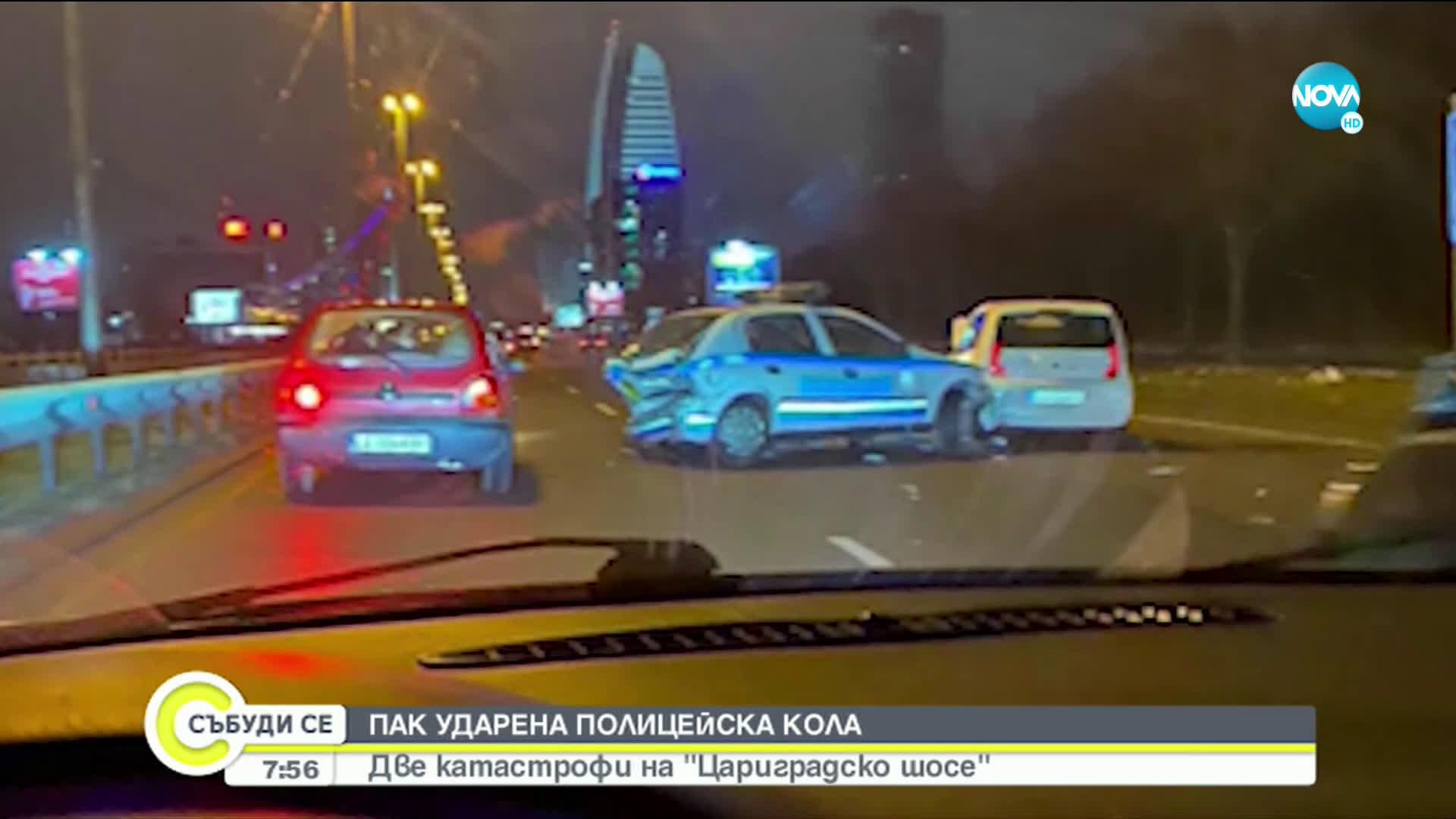 Верижна катастрофа с патрулка в София