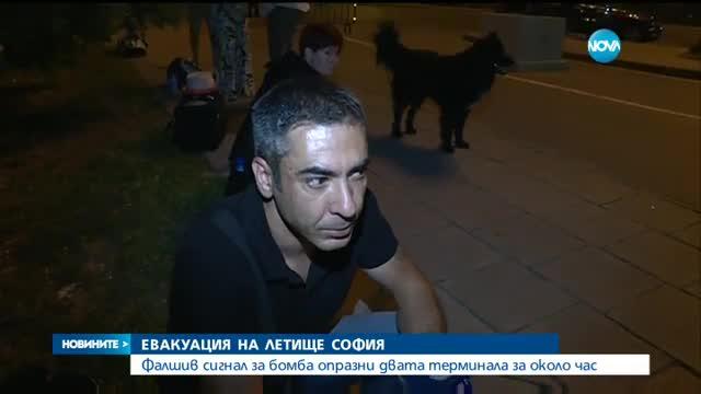 Среднощна евакуация на Летище София заради сигнал за бомба