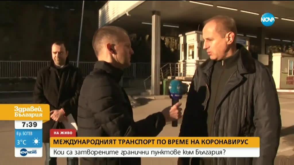 Кои са затворените гранични пунктове към България?