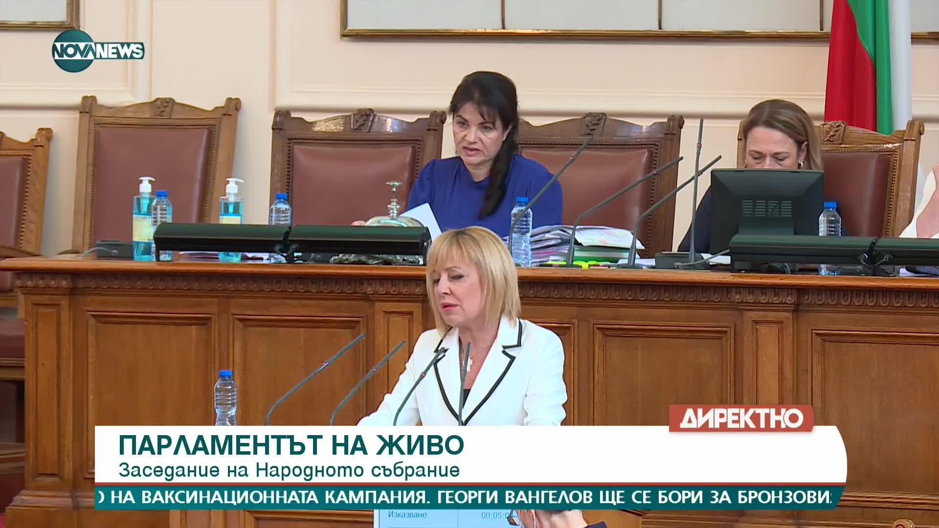 В парламента ще има подкомисия за наблюдаване дейността на КЕВР