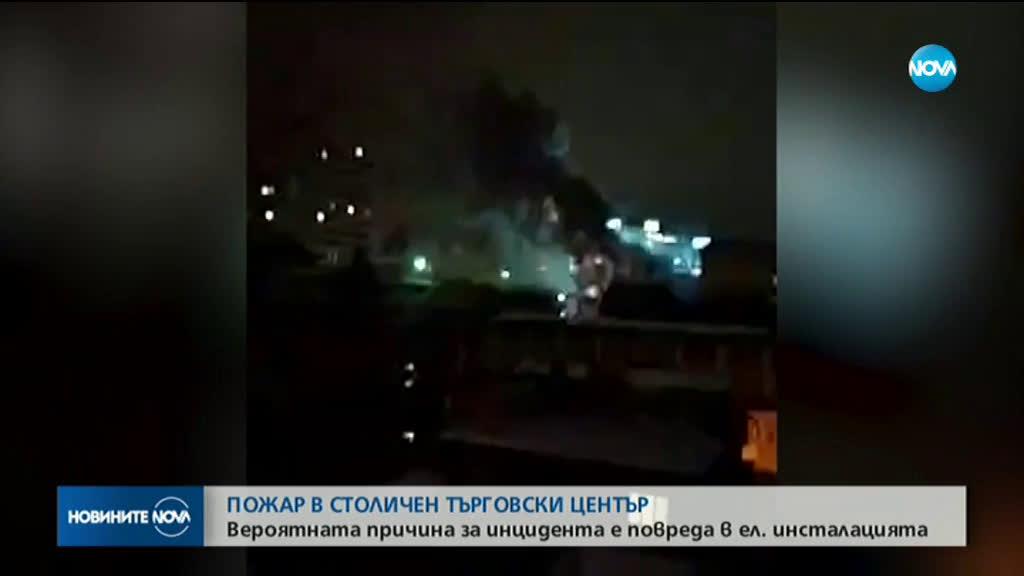 Пожар в столичен търговски център