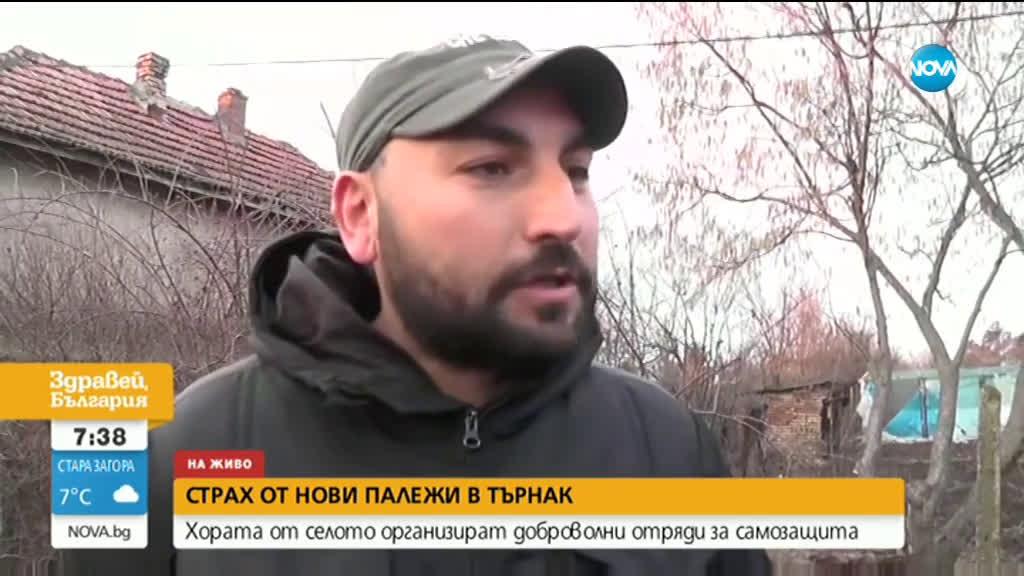 СТРАХ ОТ НОВИ ПАЛЕЖИ В ТЪРНАК: Хората от селото организират доброволни отряди за самозащита