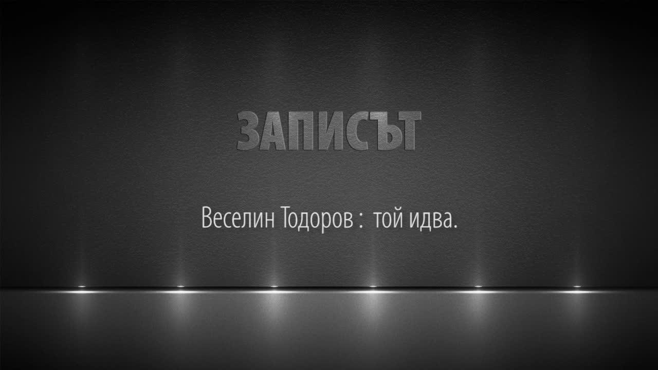 Запис Варна адвокати