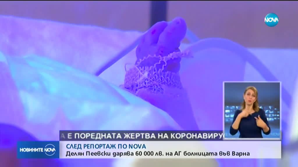 СЛЕД РЕПОРТАЖ НА NOVA: Делян Пеевски дарява 60 000 лв. на АГ болницата във Варна