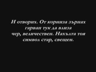 Едгар Алан По - Гарванът