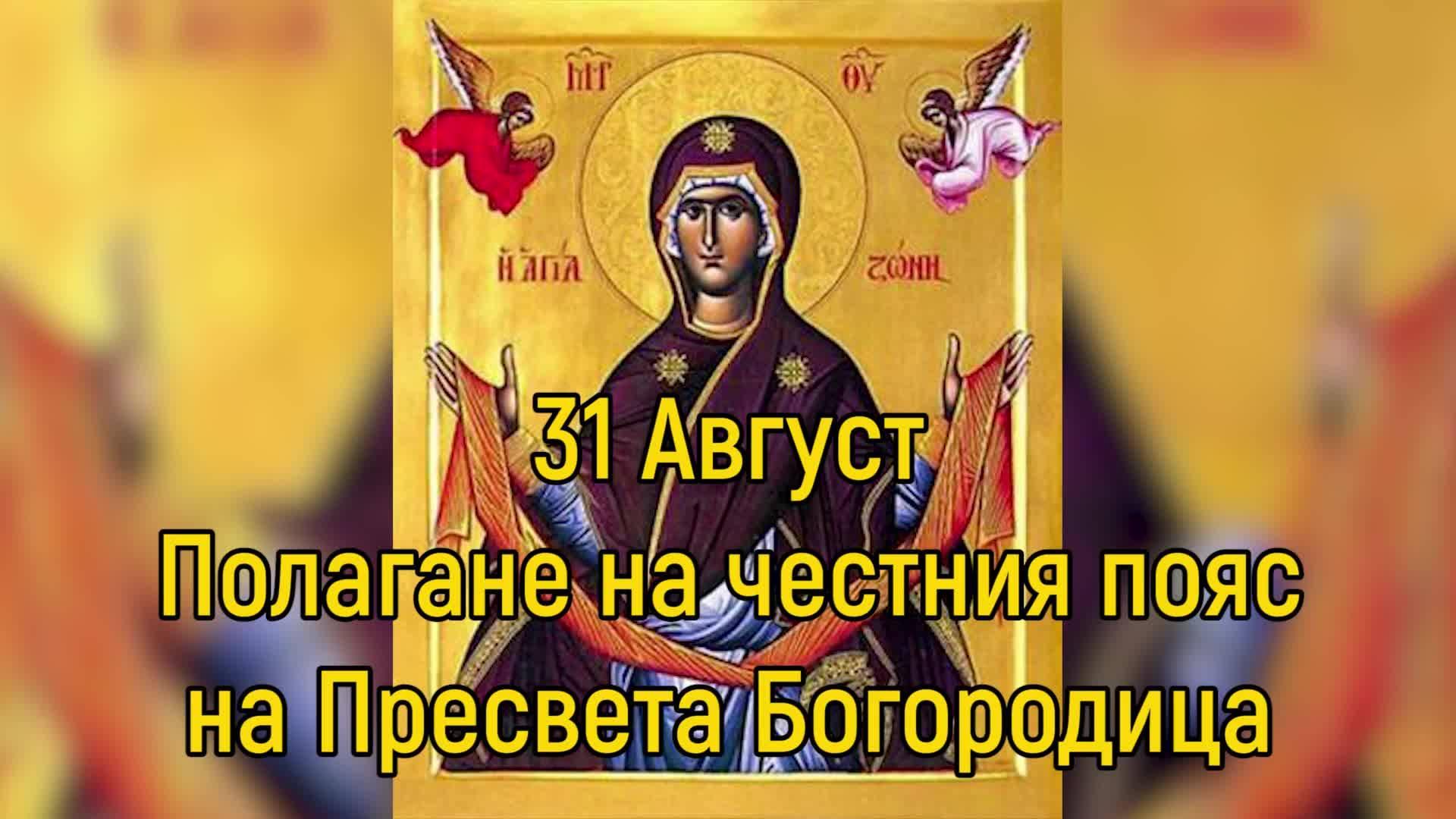 31 Август - Полагане на честния пояс на Пресвета Богородица