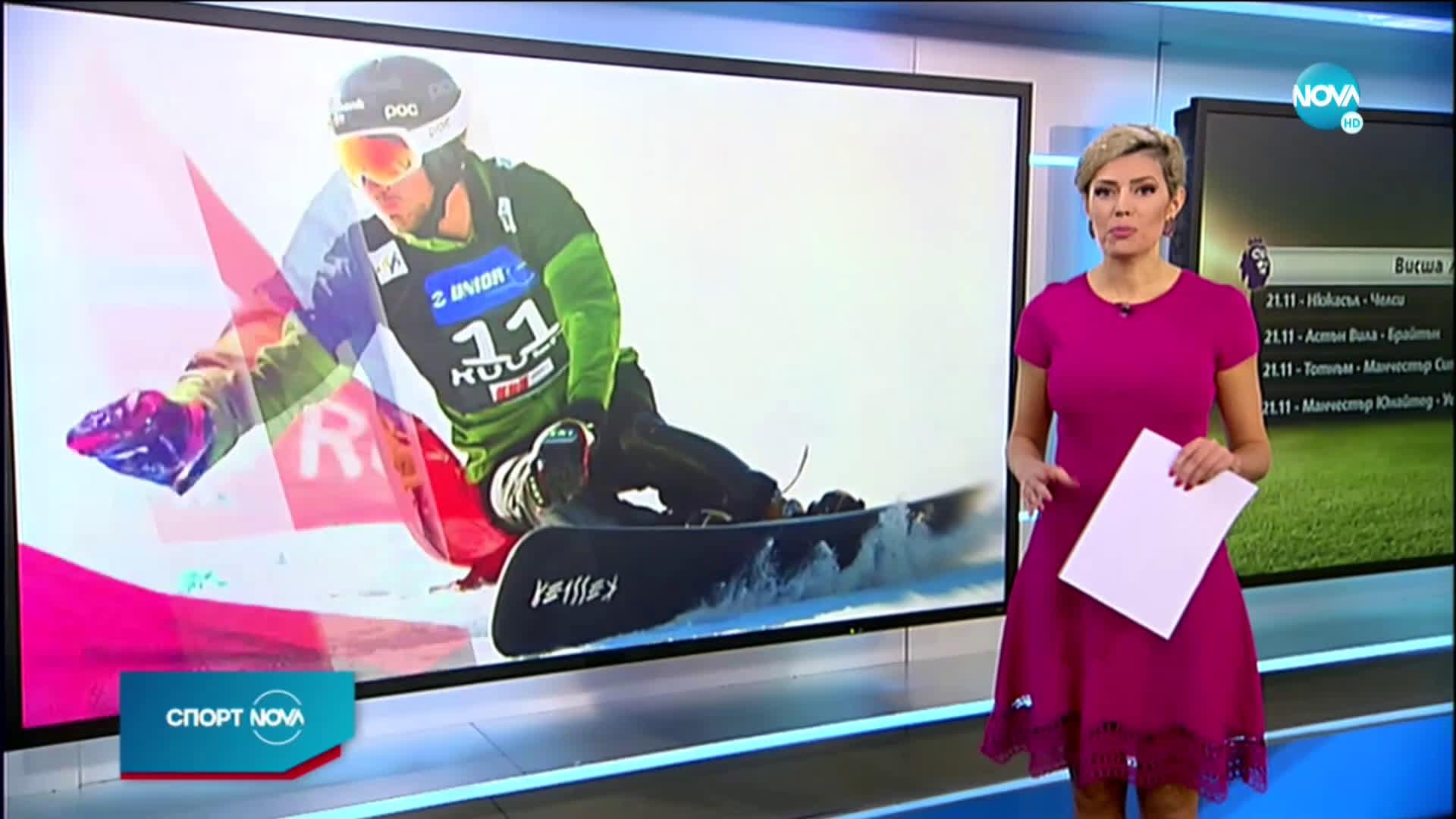 Спортни новини (21.11.2020 - обедна емисия)