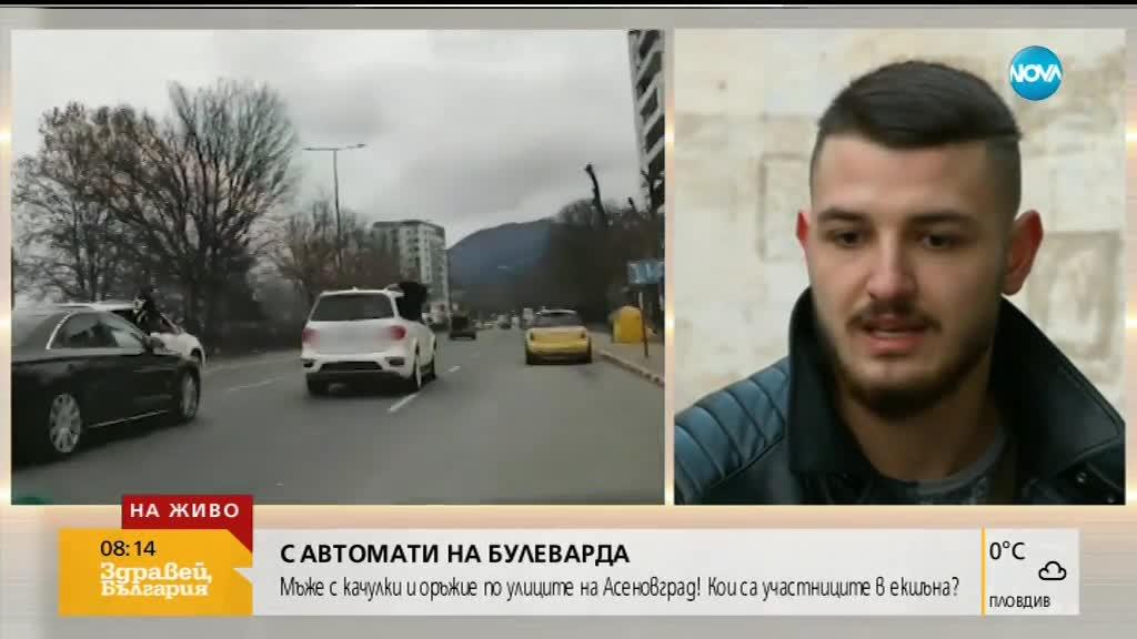 Мъже с качулки и оръжия по улиците на Асеновград