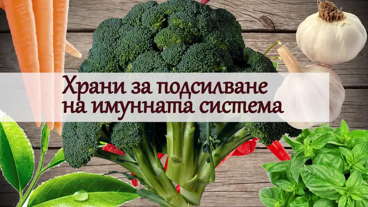 Храни, които подсилват имунната система