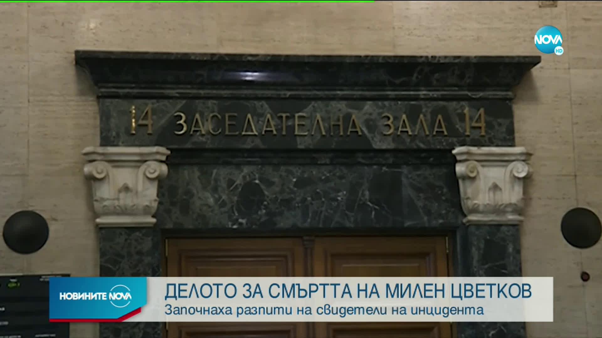 Реален старт на делото за катастрофата, при която загина Милен Цветков