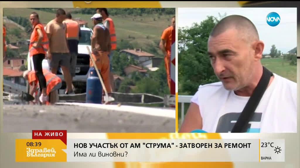 """Учатъкът от магистрала """"Струма"""" край Благоевград все още няма Акт 16"""