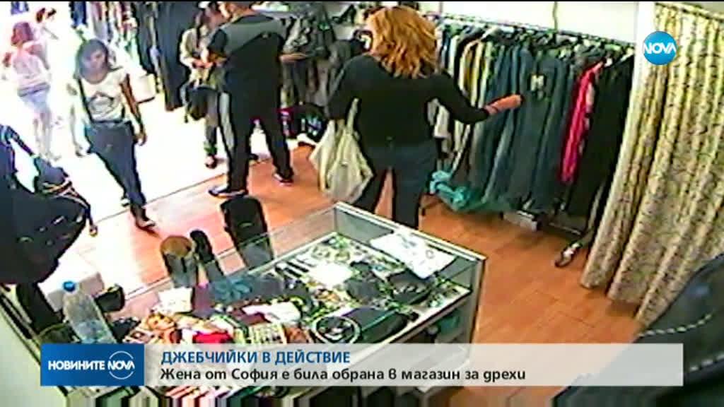ДЖЕБЧИЙКИ В ДЕЙСТВИЕ: Обраха жена в магазин за дрехи