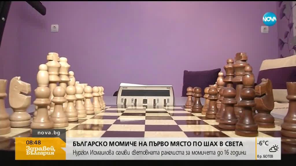 Българско момиче на първо място по шах в света
