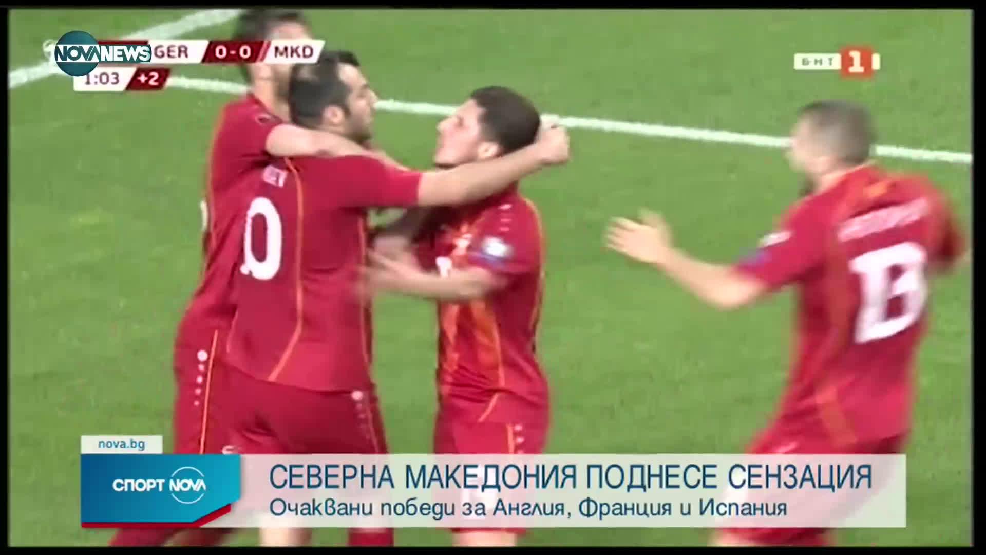 Мач за историята! Северна Македония би Германия в Дуисбург