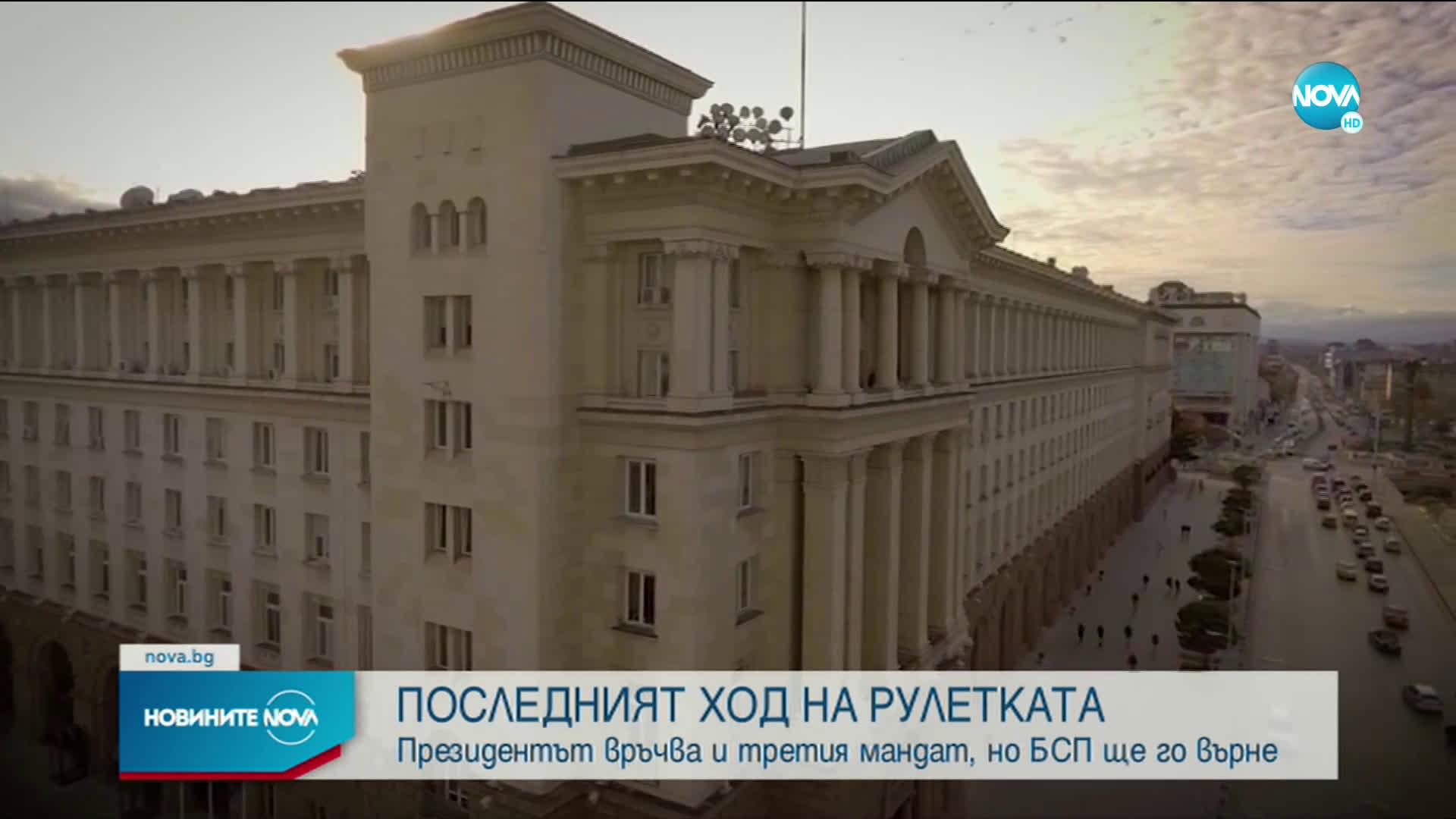 Президентът връчва днес третия мандат за съставяне на правителство
