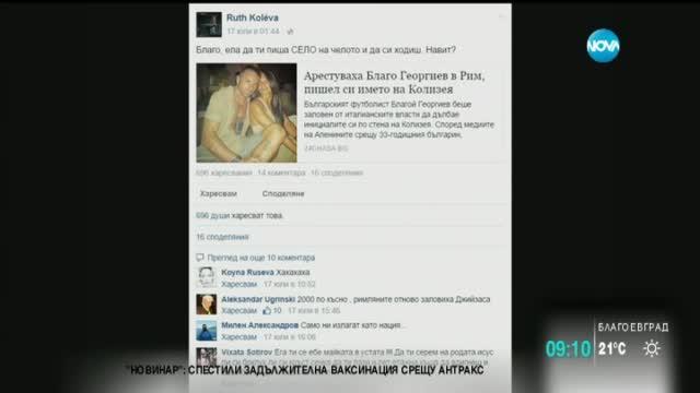 Социалните мрежи изригнаха с вицове за Благой Георгиев