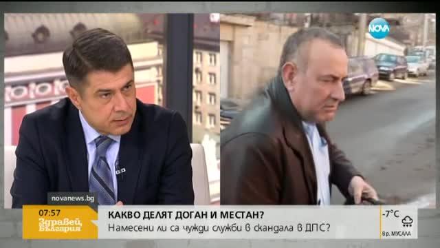 Гяуров: Няма доказателства за връзка на Местан с турското разузнаване
