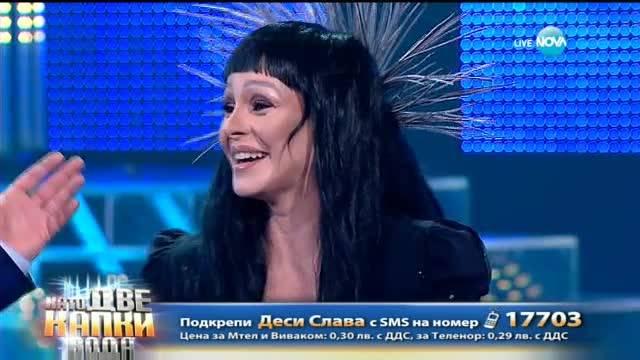 "Деси Слава като Cher - \""Believe\"" | Като две капки вода"