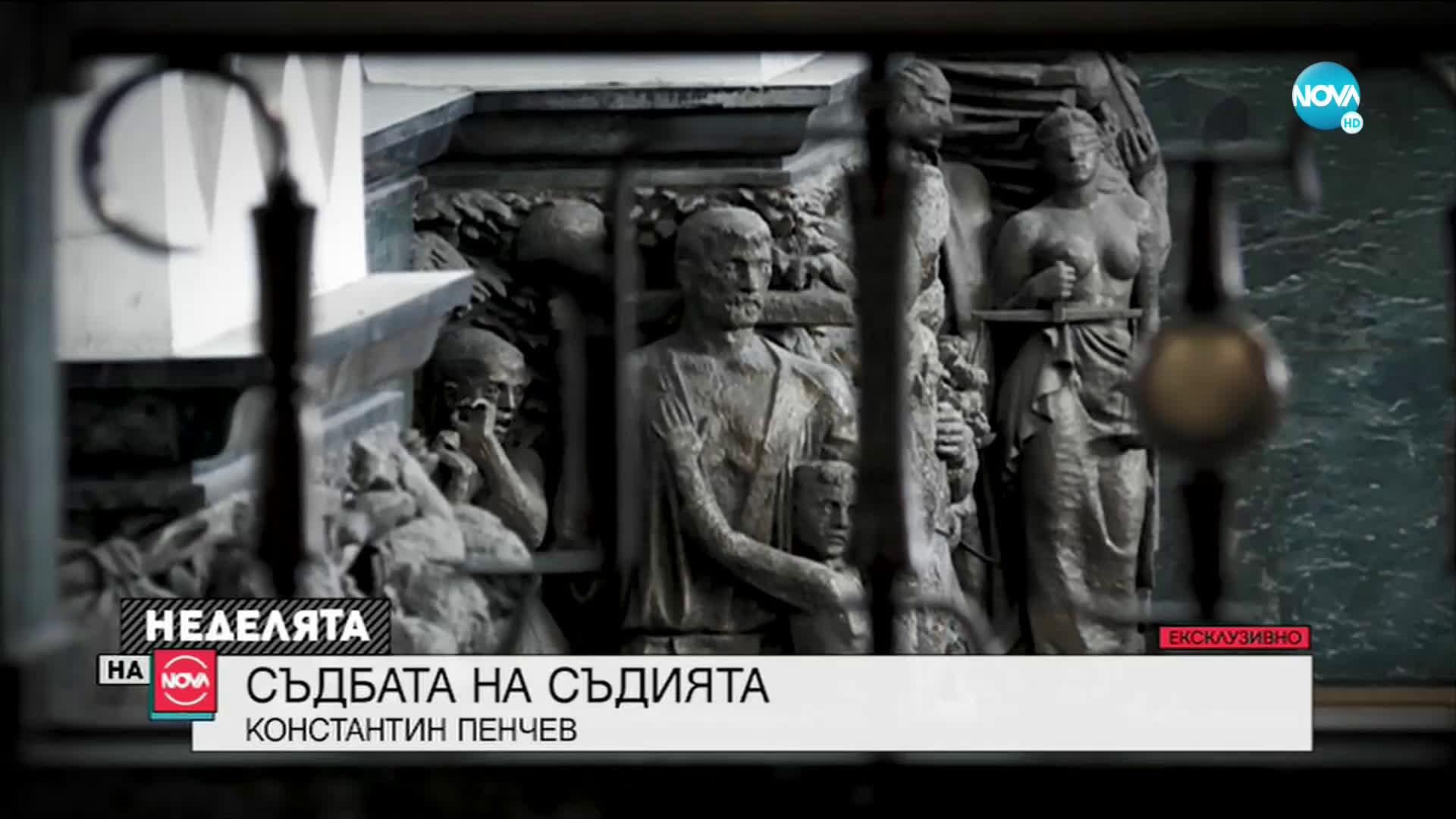 """""""А сега накъде"""": Константин Пенчев - призванието да си омбудсман и съдбата на съдия"""