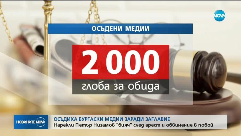 Бургаски медии на протест, след като ги осъдиха заради заглавие