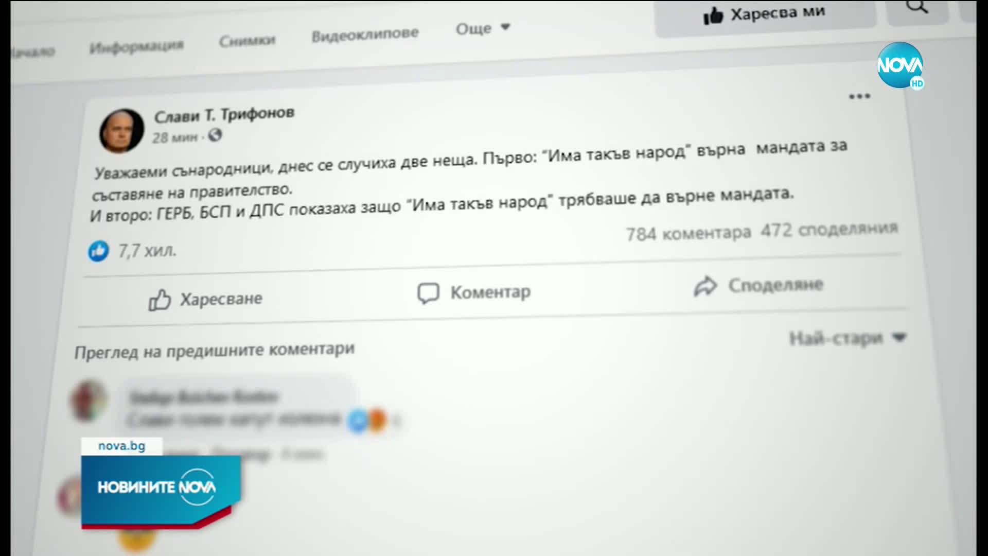 Трифонов: ГЕРБ, БСП и ДПС показаха защо трябваше да върнем мандата