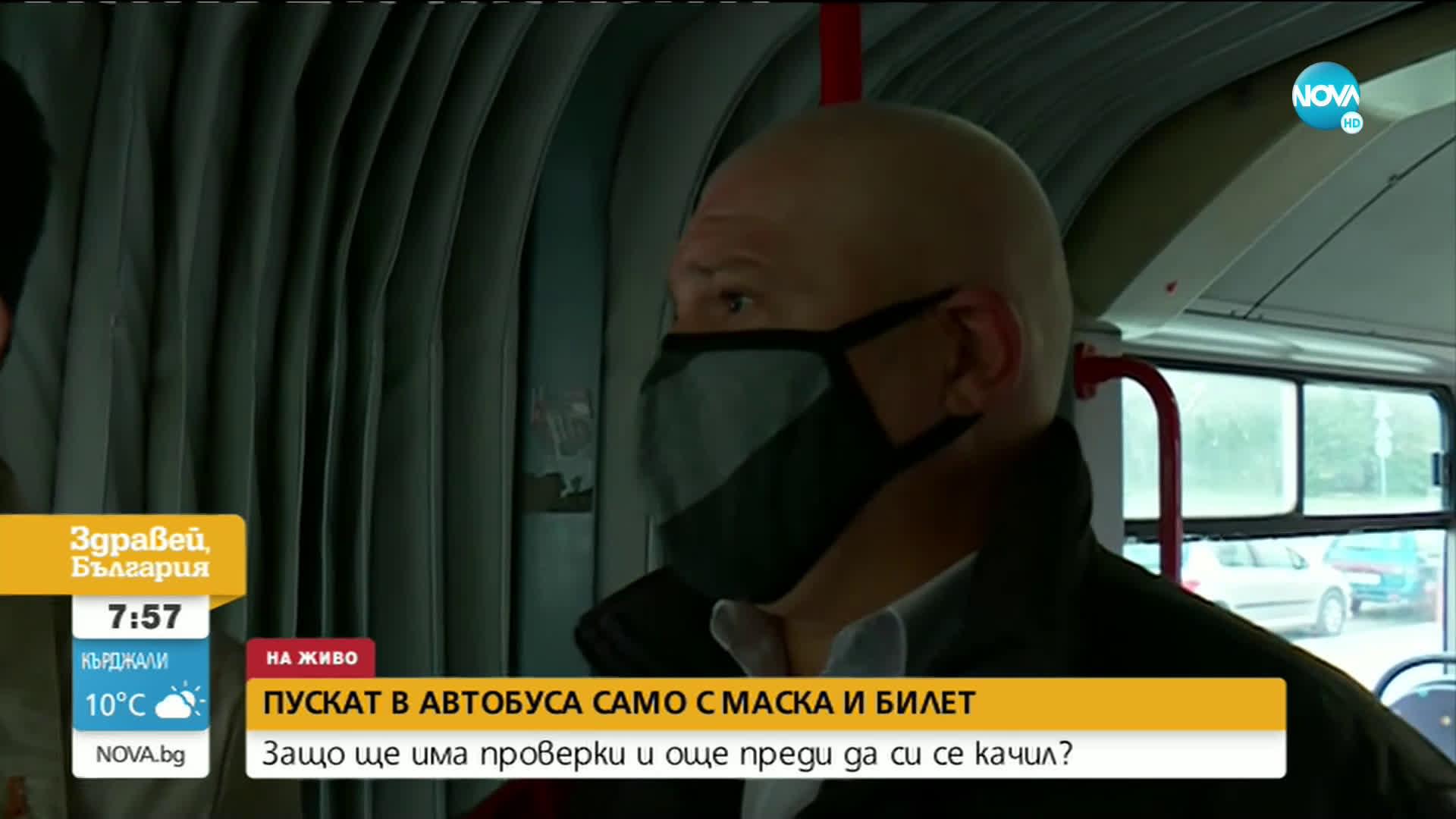 В градския транспорт - само с маска и билет