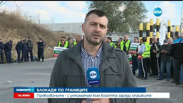 Превозвачи блокират основните гранични пунктове (ВИДЕО+СНИМКИ)