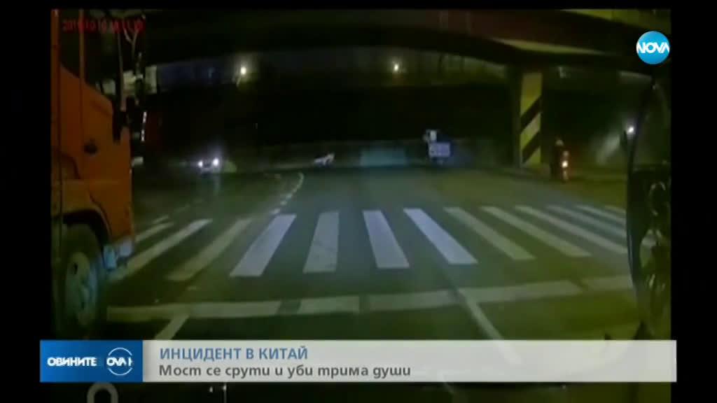 Мост се срути и уби трима души в Китай