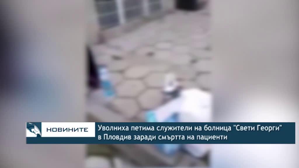 """Уволниха петима служители на болница """"Свети Георги"""" в Пловдив заради смъртта на пациенти"""