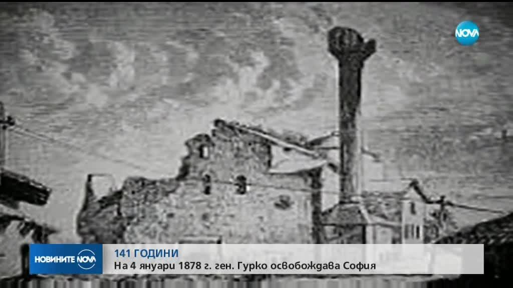 София празнува 141 години от Освобождението си