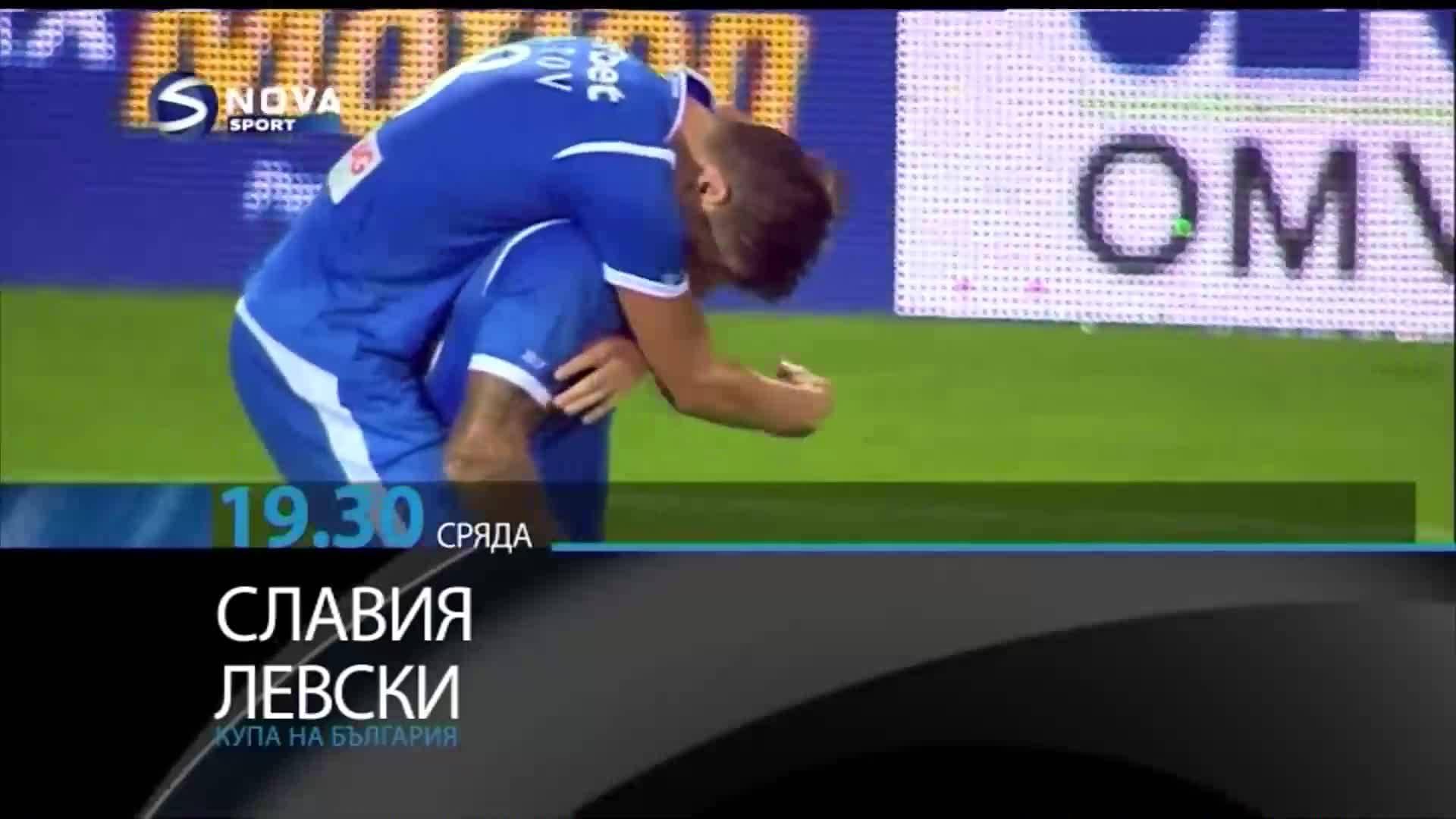 Големият финал: Славия-Левски за Купата на България