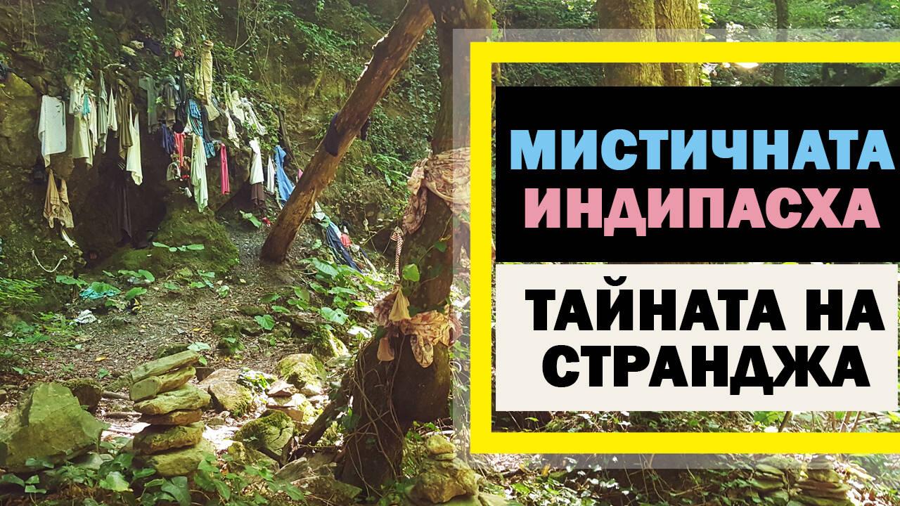 Тайнствената Индипасха – едно от най-мистичните места в Странджа