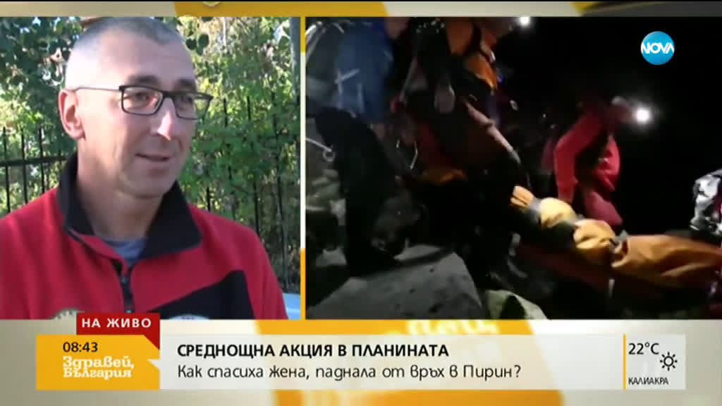 Хеликоптер не е успял да излети, за да спаси пострадалата жена в Пирин