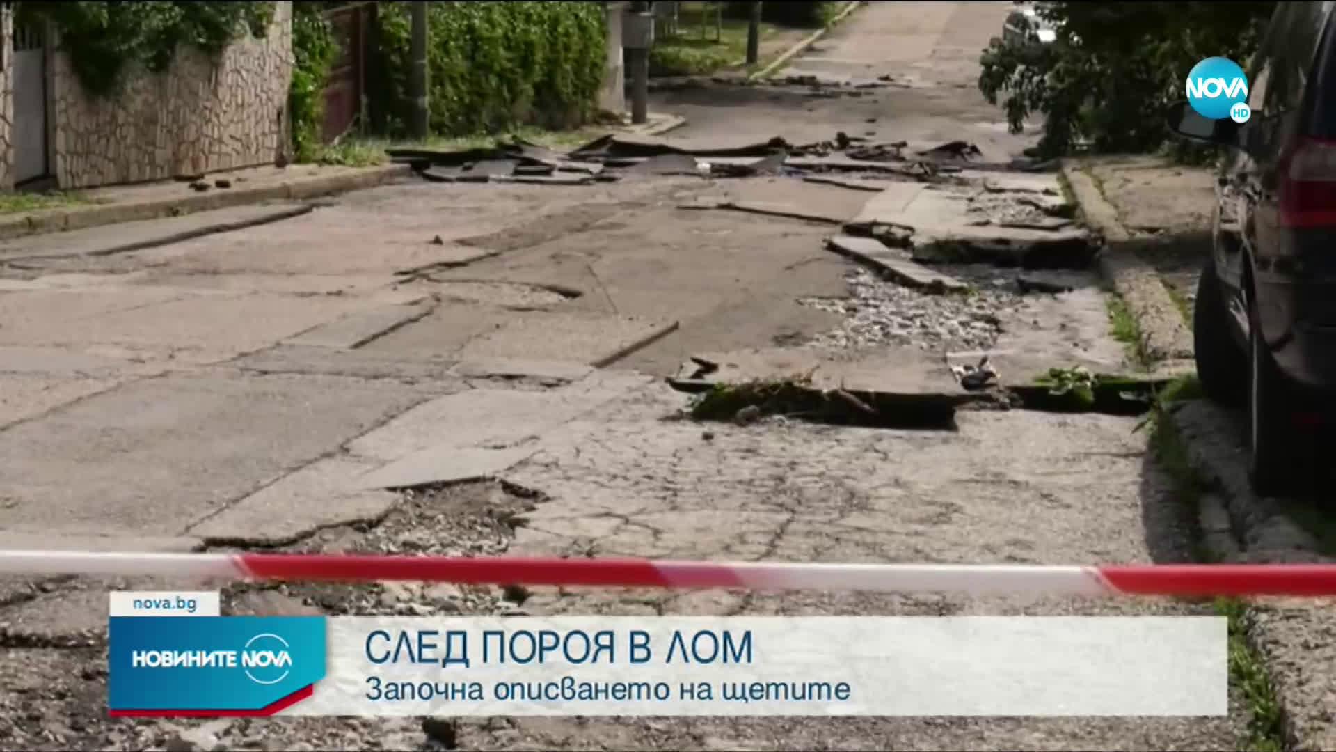 След дъждовете в Лом: Какви са щетите?