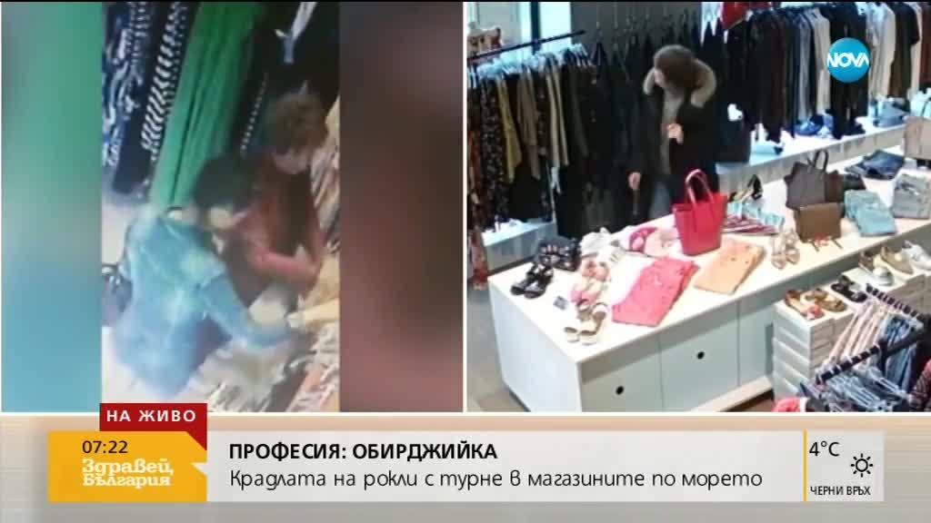 """""""Дръжте крадеца"""": Крадли на рокли на турне в магазините по морето"""
