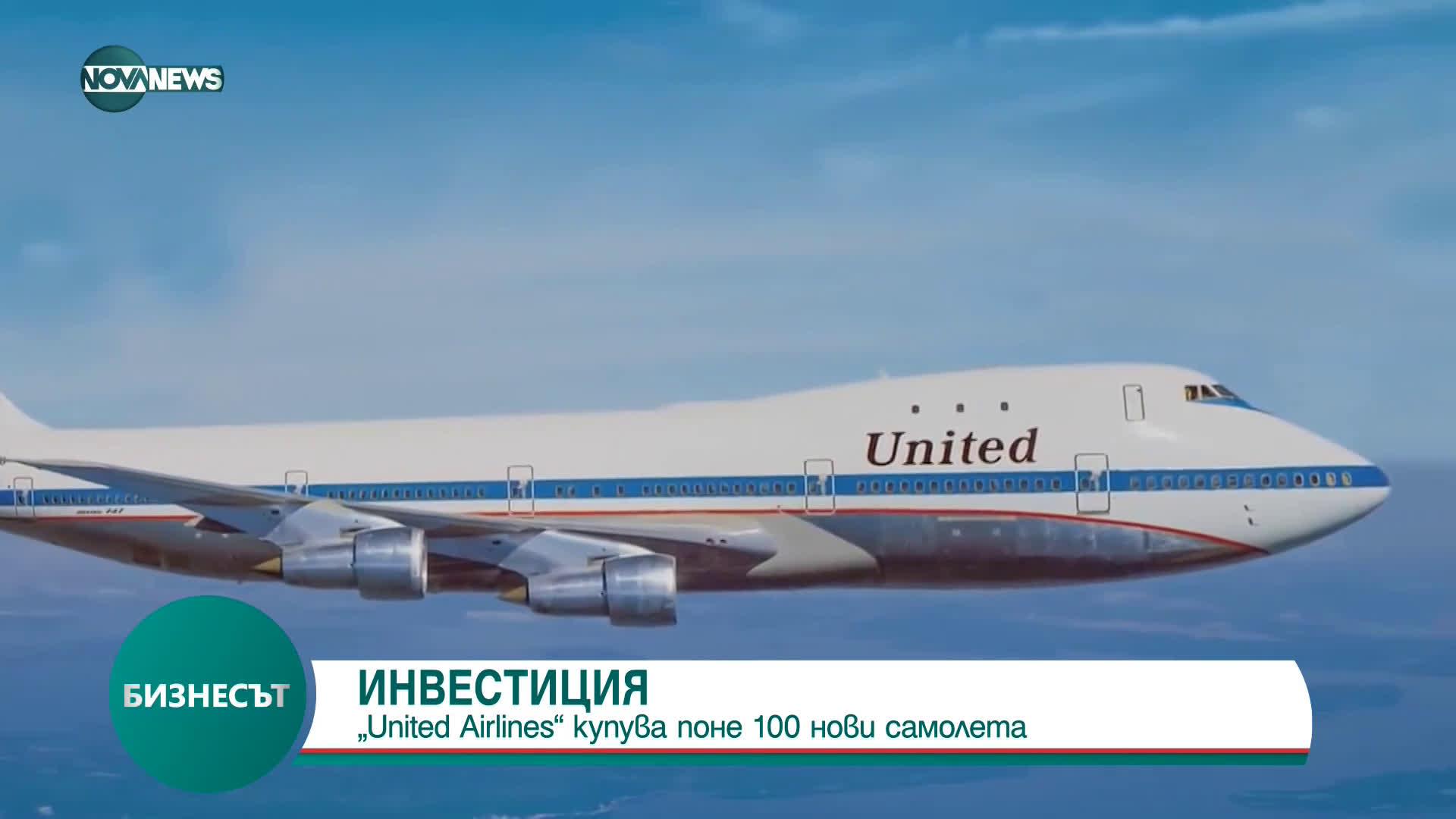 United Airlines купува поне 100 нови самолета