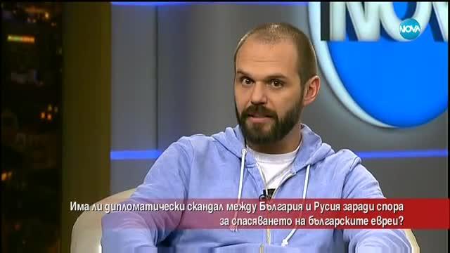 Има ли дипломатически скандал заради спасяването на българските евреи?