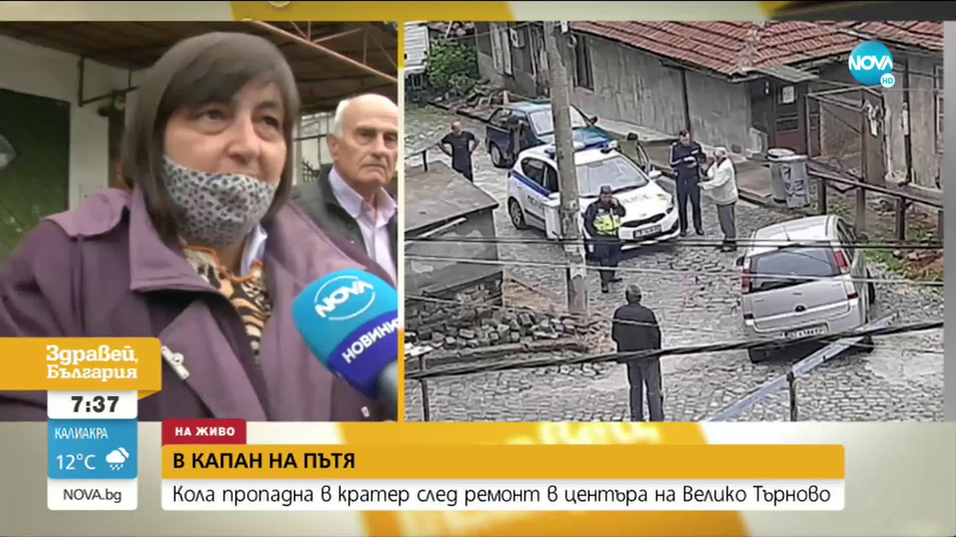 Кола пропадна в кратер след ремонт в центъра на Велико Търново