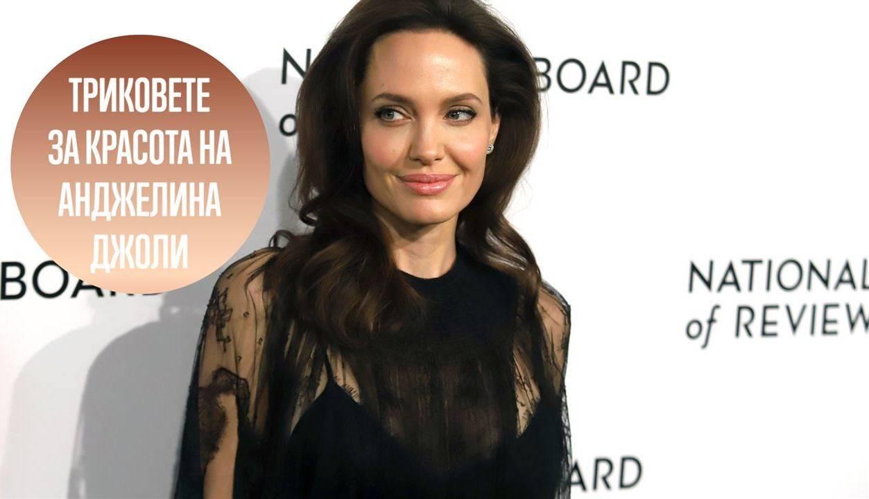 Ето как Анджелина Джоли изглежда винаги красива
