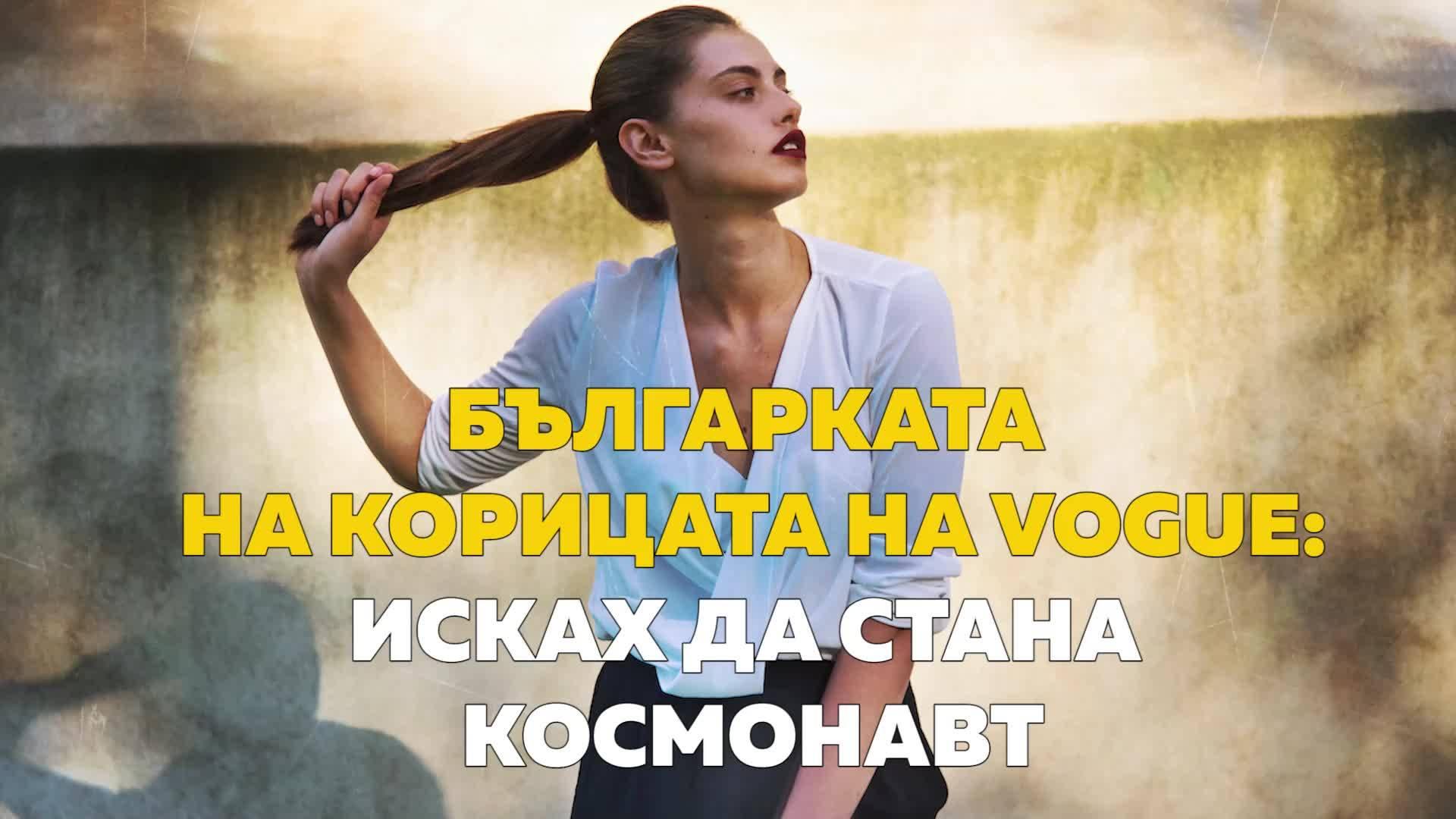 Българката на корицата на Vogue