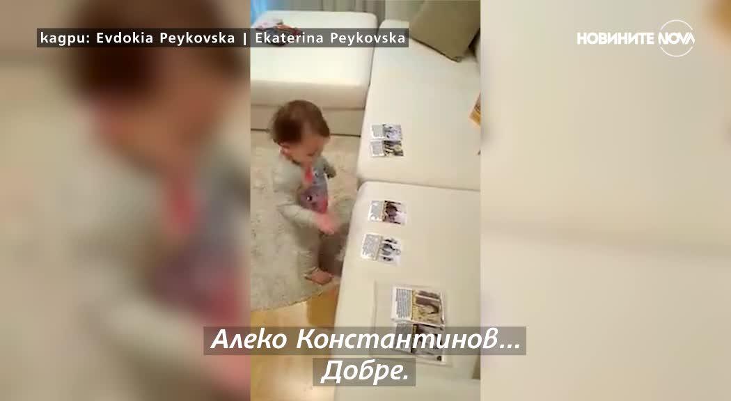 УРОК ПО РОДОЛЮБИЕ: Дете на година и половина разпознава Ботев и Левски