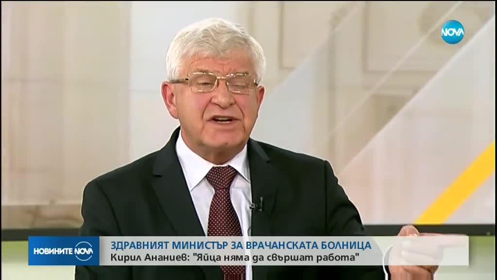 Здравният министър коментира скандала с врачанската болница