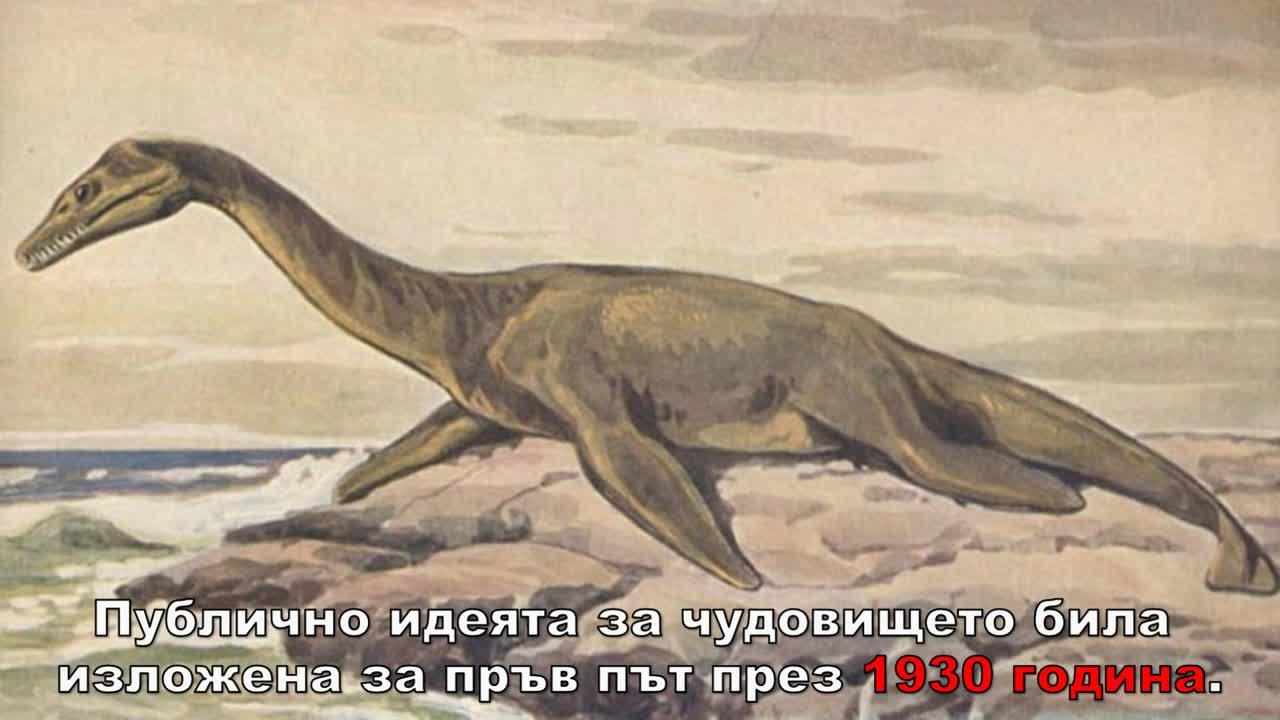 Истината за чудовището от Лох Нес