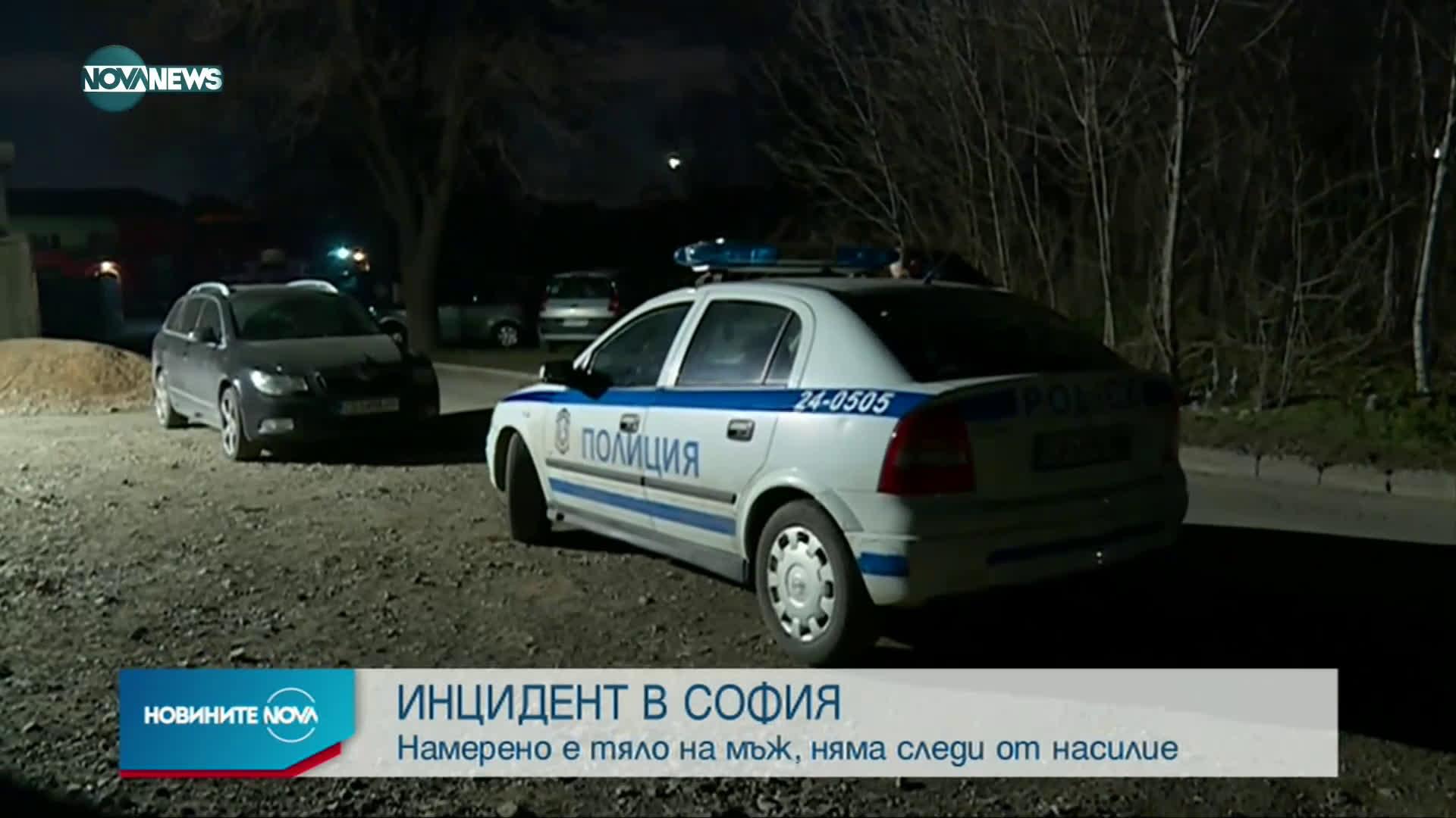 "Откриха труп до блокове край ""Ботевградско шосе"""