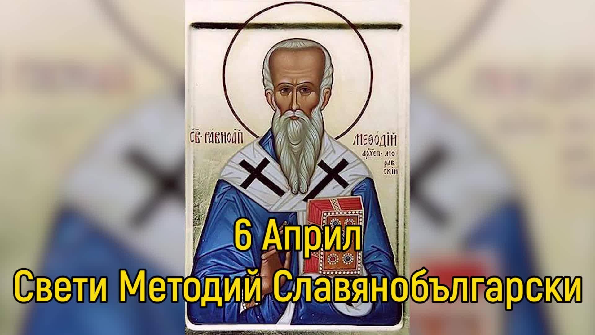 6 Април - Свети Методий Славянобългарски